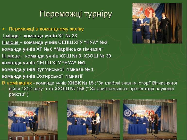 Переможці турніру Переможці в командному заліку І місце – команда учнів ХГ № ...