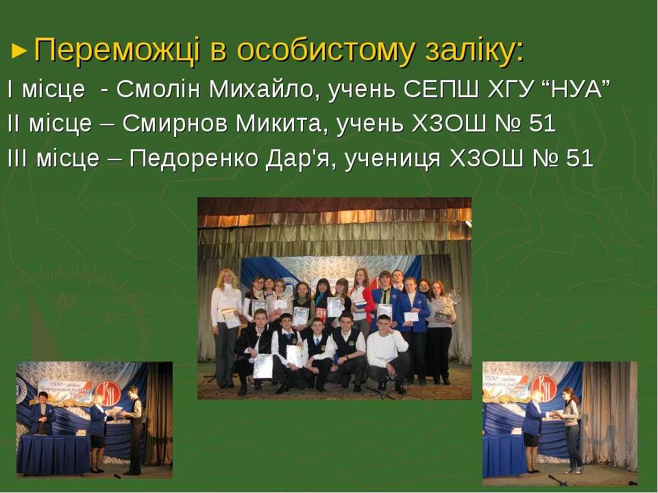 """Переможці в особистому заліку: І місце - Смолін Михайло, учень СЕПШ ХГУ """"НУА""""..."""