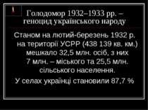 Голодомор 1932–1933 рр. – геноцид українського народу Станом на лютий-березен...
