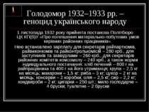 Голодомор 1932–1933 рр. – геноцид українського народу 1 листопада 1932 року п...