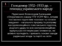 Голодомор 1932–1933 рр. – геноцид українського народу Підписання Всеволодом Б...
