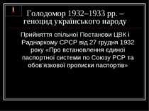 Голодомор 1932–1933 рр. – геноцид українського народу Прийняття спільної Пост...