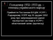Голодомор 1932–1933 рр. – геноцид українського народу Прийняття Постанови ВУЦ...