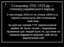 Голодомор 1932–1933 рр. – геноцид українського народу З листопада 1932-го по ...