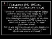 Голодомор 1932–1933 рр. – геноцид українського народу Прийняття Постанови Пол...