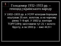 Голодомор 1932–1933 рр. – геноцид українського народу У 1932–1933рр. в УСРР ...