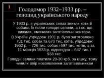 Голодомор 1932–1933 рр. – геноцид українського народу У 1933р. в українських...