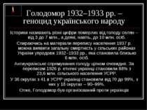 Голодомор 1932–1933 рр. – геноцид українського народу Історики називають різн...
