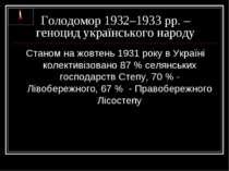 Голодомор 1932–1933 рр. – геноцид українського народу Станом на жовтень 1931 ...