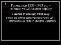 Голодомор 1932–1933 рр. – геноцид українського народу 7 липня (п'ятниця) 1933...