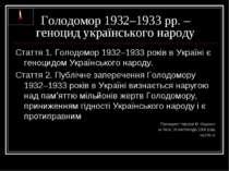 Голодомор 1932–1933 рр. – геноцид українського народу Стаття 1. Голодомор 193...