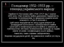 Голодомор 1932–1933 рр. – геноцид українського народу Прийняття Постанови ЦВК...