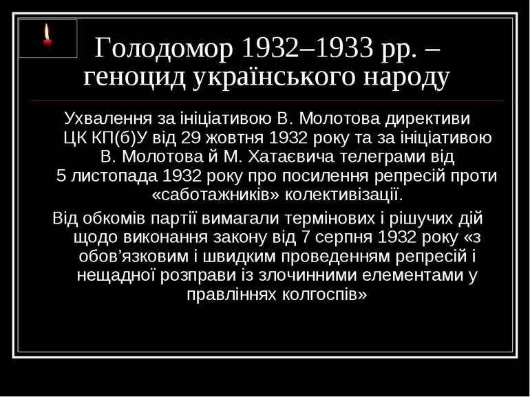 Голодомор 1932–1933 рр. – геноцид українського народу Ухвалення за ініціативо...