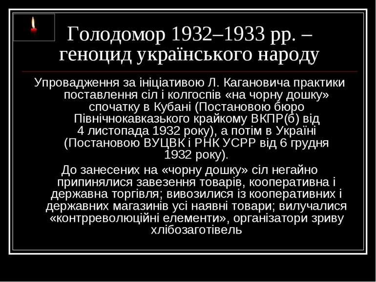Голодомор 1932–1933 рр. – геноцид українського народу Упровадження за ініціат...