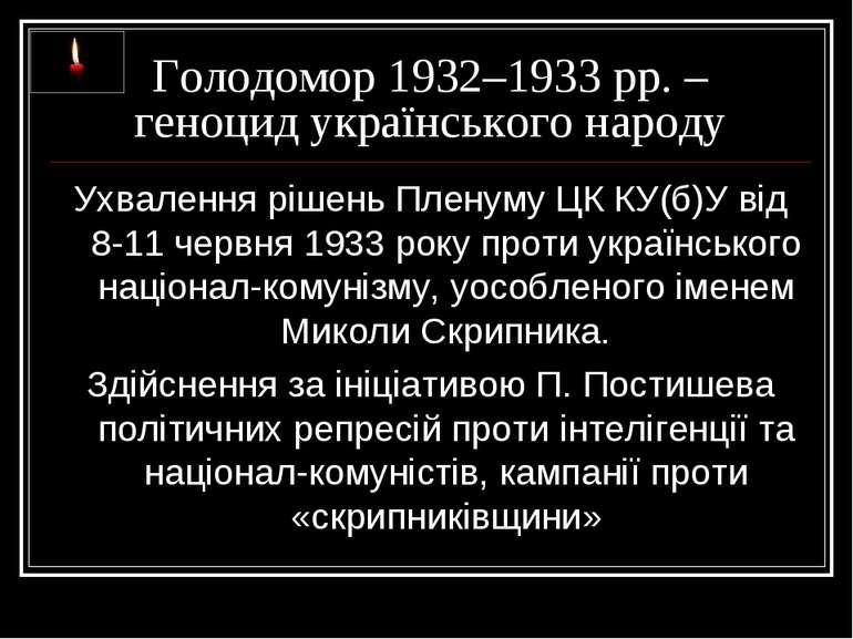 Голодомор 1932–1933 рр. – геноцид українського народу Ухвалення рішень Пленум...
