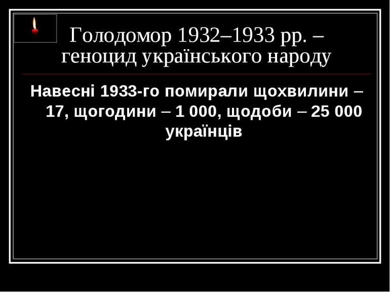 Голодомор 1932–1933 рр. – геноцид українського народу Навесні 1933-го помирал...