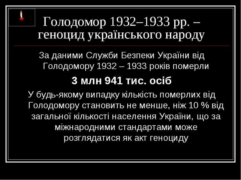 Голодомор 1932–1933 рр. – геноцид українського народу За даними Служби Безпек...
