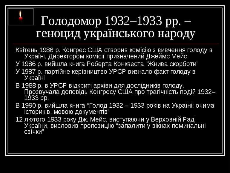 Голодомор 1932–1933 рр. – геноцид українського народу Квітень 1986 р. Конгрес...