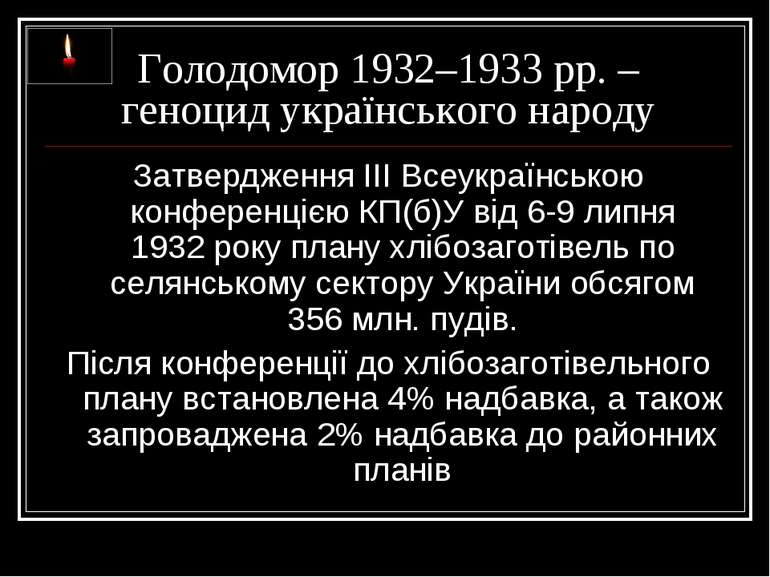 Голодомор 1932–1933 рр. – геноцид українського народу Затвердження ІІІ Всеукр...