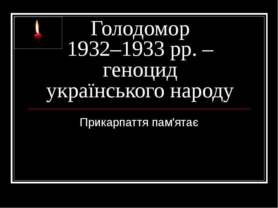 Голодомор 1932–1933 рр. – геноцид українського народу Прикарпаття пам'ятає