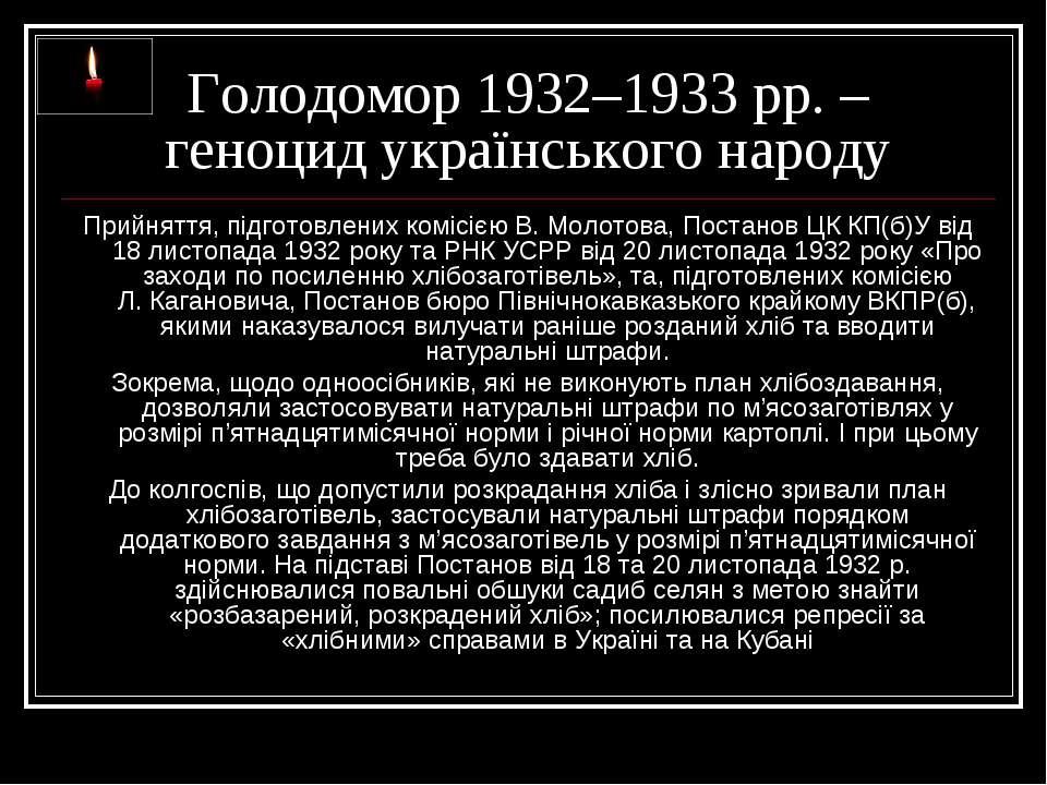Голодомор 1932–1933 рр. – геноцид українського народу Прийняття, підготовлени...