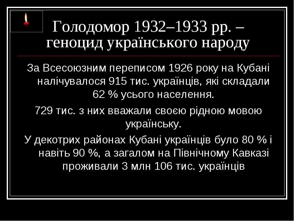 Голодомор 1932–1933 рр. – геноцид українського народу За Всесоюзним переписом...