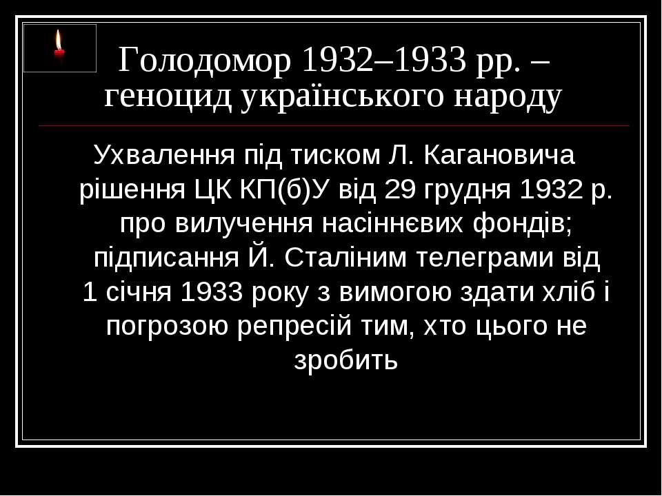 Голодомор 1932–1933 рр. – геноцид українського народу Ухвалення під тиском Л....