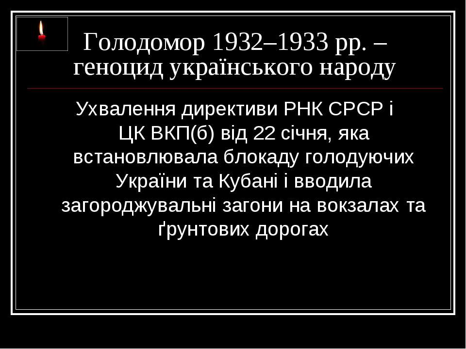 Голодомор 1932–1933 рр. – геноцид українського народу Ухвалення директиви РНК...