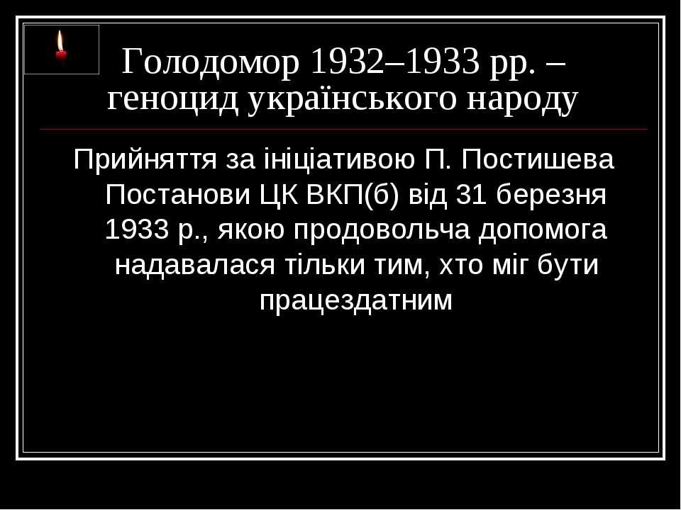 Голодомор 1932–1933 рр. – геноцид українського народу Прийняття за ініціативо...