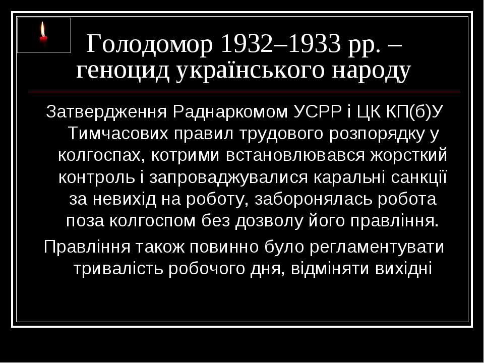 Голодомор 1932–1933 рр. – геноцид українського народу Затвердження Раднаркомо...