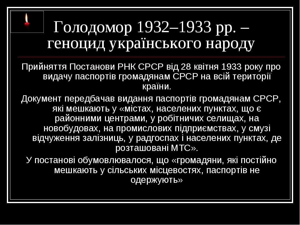 Голодомор 1932–1933 рр. – геноцид українського народу Прийняття Постанови РНК...