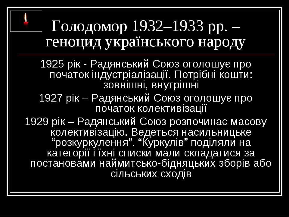 Голодомор 1932–1933 рр. – геноцид українського народу 1925 рік - Радянський С...