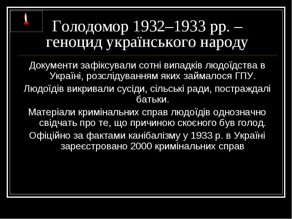 Голодомор 1932–1933 рр. – геноцид українського народу Документи зафіксували с...