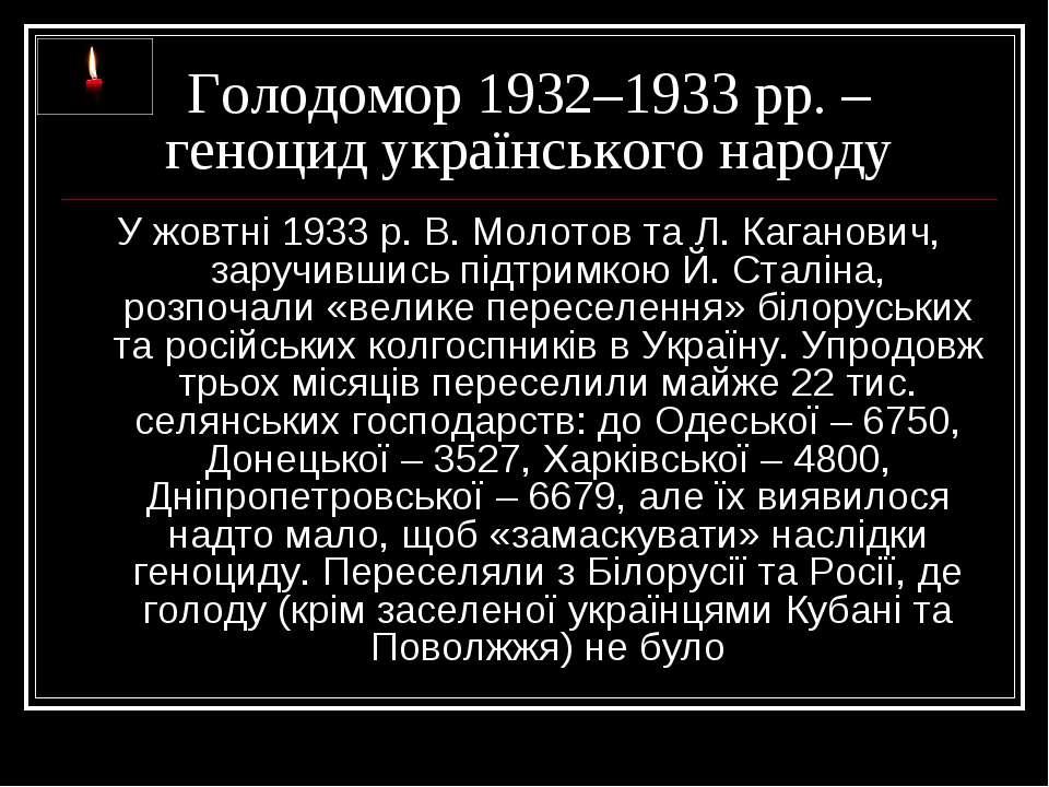 Голодомор 1932–1933 рр. – геноцид українського народу У жовтні 1933р. В.Мол...