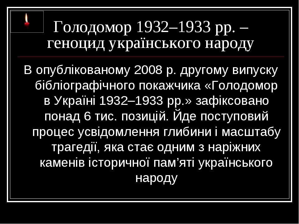 Голодомор 1932–1933 рр. – геноцид українського народу В опублікованому 2008р...