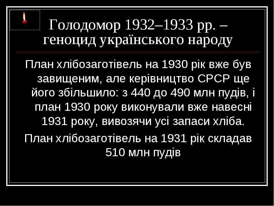 Голодомор 1932–1933 рр. – геноцид українського народу План хлібозаготівель на...