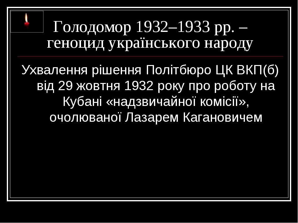 Голодомор 1932–1933 рр. – геноцид українського народу Ухвалення рішення Політ...