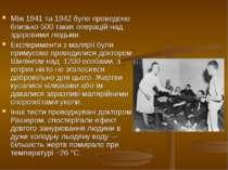 Між 1941 та 1942 було проведено близько 500 таких операцій над здоровими людь...