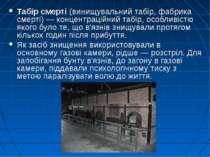 Табір смерті (винищувальний табір, фабрика смерті) — концентраційний табір, о...