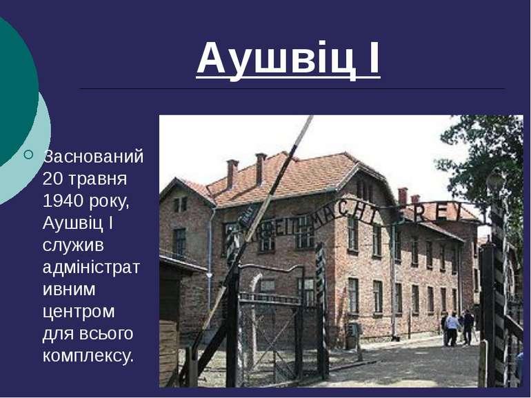 Аушвіц І Заснований 20 травня 1940 року, Аушвіц І служив адміністративним цен...
