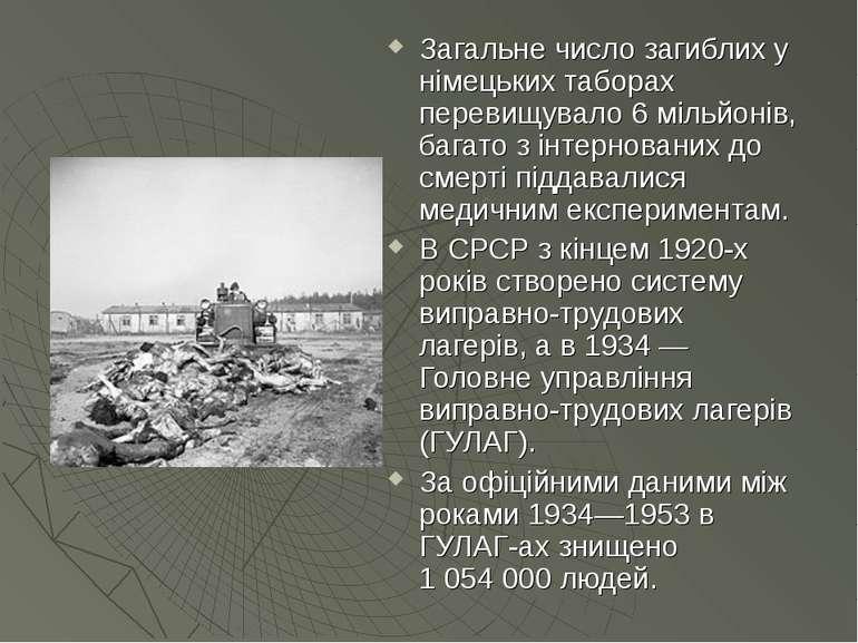 Загальне число загиблих у німецьких таборах перевищувало 6 мільйонів, багато ...