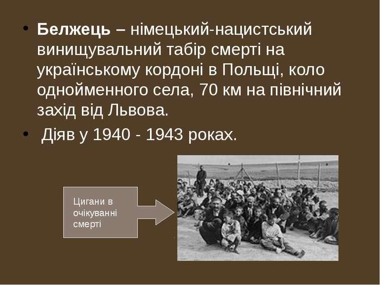 Белжець – німецький-нацистський винищувальний табір смерті на українському ко...
