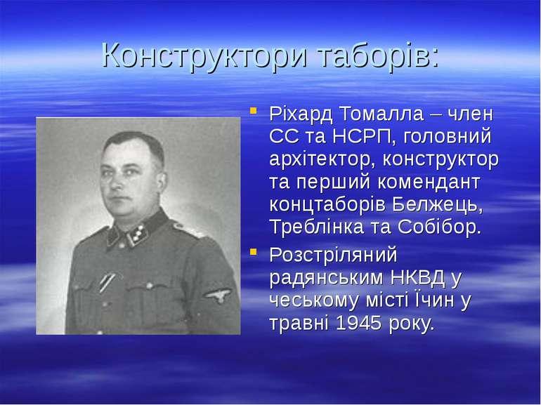 Конструктори таборів: Ріхард Томалла – член СС та НСРП, головний архітектор, ...