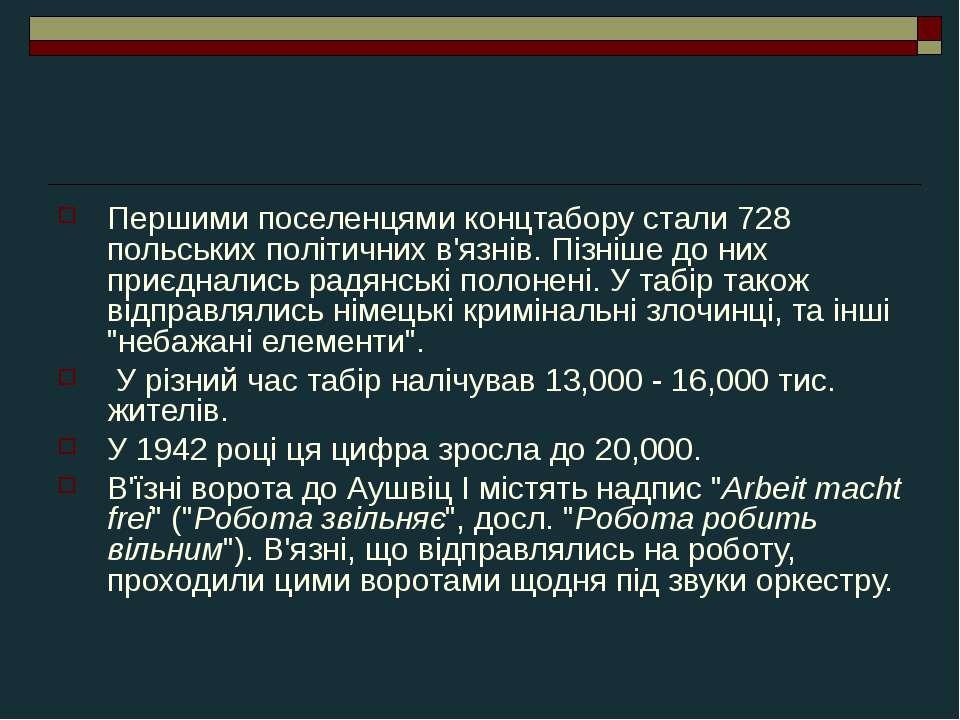 Першими поселенцями концтабору стали 728 польських політичних в'язнів. Пізніш...
