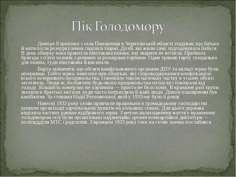 Дмитро Корнієнко з села Понорниця в Чернігівській області згадував, що батько...