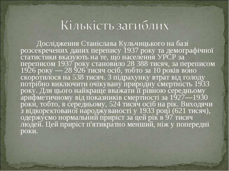 Дослідження Станіслава Кульчицького на базі розсекречених даних перепису 1937...