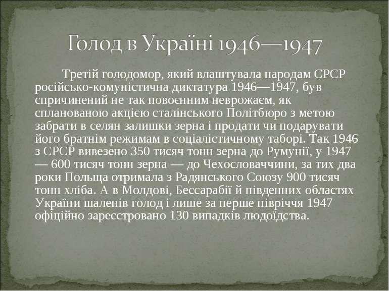 Третій голодомор, який влаштувала народам СРСР російсько-комуністична диктату...
