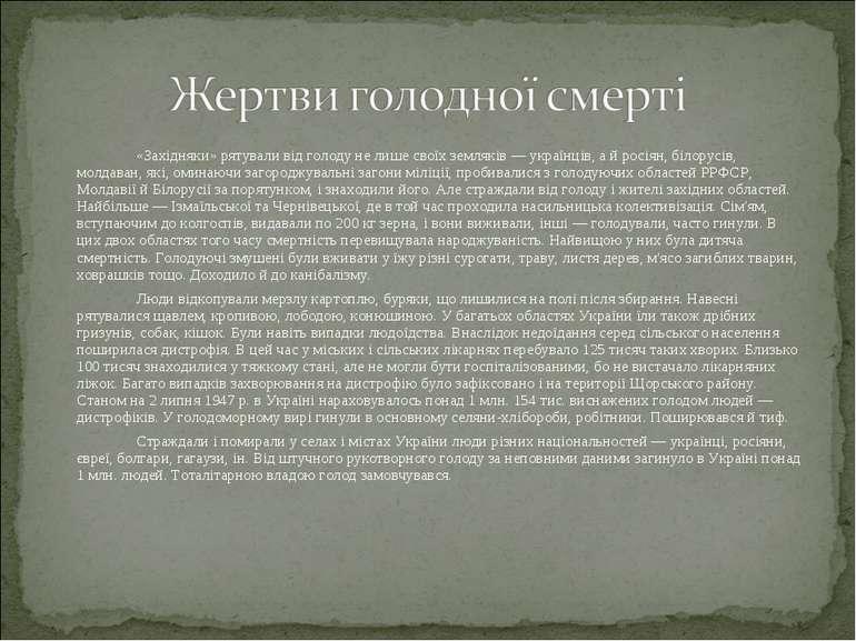 «Західняки» рятували від голоду не лише своїх земляків — українців, а й росія...