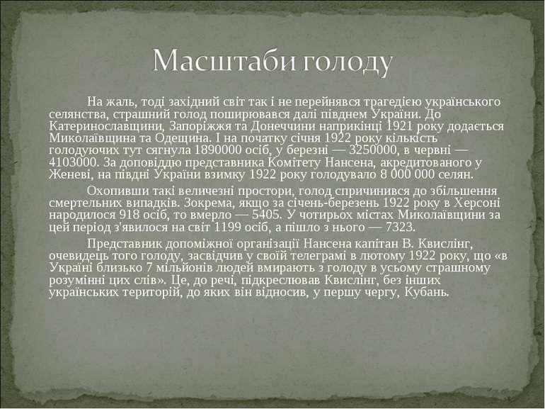 На жаль, тоді західний світ так і не перейнявся трагедією українського селянс...