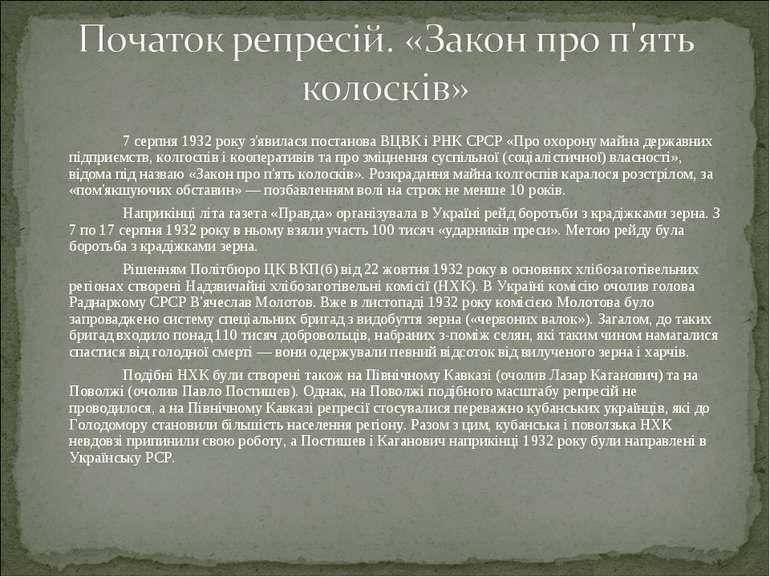 7 серпня 1932 року з'явилася постанова ВЦВК і РНК СРСР «Про охорону майна дер...